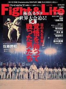 Fight&Life(ファイト&ライフ) 2019年10月号