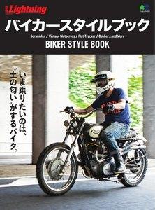 別冊Lightningシリーズ Vol.212 バイカースタイルブック