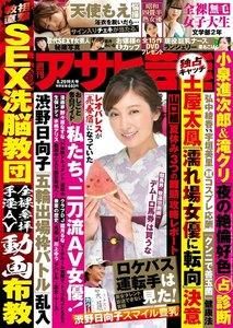 週刊アサヒ芸能 [ライト版] 8/29号