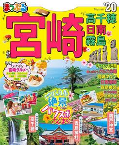 まっぷる 宮崎 高千穂 日南・霧島'20