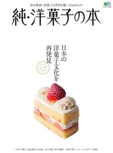 エイ出版社の実用ムック 純・洋菓子の本