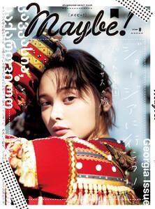 Maybe! Vol.8