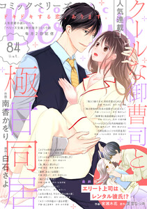 comic Berry's vol.84