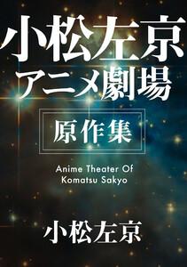 小松左京アニメ劇場 原作集 電子書籍版