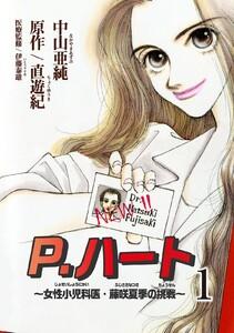 P.ハート~女性小児科医・藤咲夏季の挑戦~