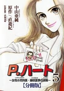 P.ハート~女性小児科医・藤咲夏季の挑戦~【分冊版】 5巻
