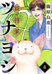 猫将軍ツナヨシ【話売り版】 (4) 電子書籍版