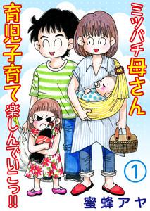 ミツバチ母さん 育児子育て楽しんでいこっ!! (1) 電子書籍版