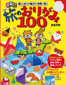るるぶ 楽しく折って親子で世界一周! 旅のおりがみ100 電子書籍版