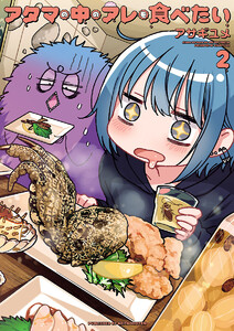 アタマの中のアレを食べたい