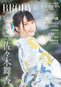 BRODY(ブロディ)2021年10月号増刊「=LOVE 佐々木舞香ver.」