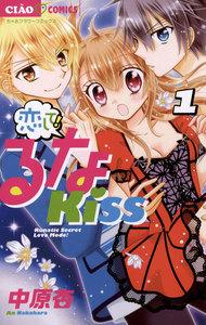 恋して!るなKISS (1) 電子書籍版
