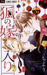 表紙『狐の嫁入り』 - 漫画