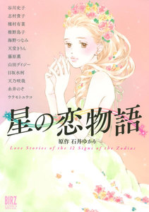 星の恋物語 電子書籍版