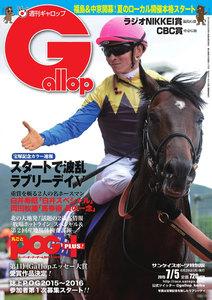 週刊Gallop(ギャロップ) 7月5日号