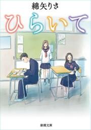 綿矢りさの青春小説『ひらいて』痛々しいあらすじとネタバレ