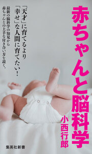 赤ちゃんと脳科学