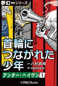 夢幻∞シリーズ アンダー・ヘイヴン1 首輪につながれた少年 電子書籍版