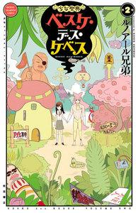少女聖典 ベスケ・デス・ケベス 2巻