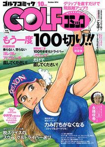 GOLFコミック 2016年10月号