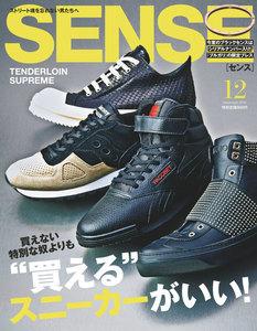 SENSE(センス) 2016年12月号