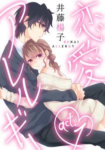 【ラブコフレ】恋愛アレルギー act.1