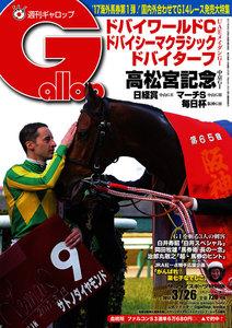 週刊Gallop(ギャロップ) 3月26日号