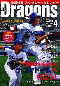 月刊 Dragons ドラゴンズ 2017年4月号