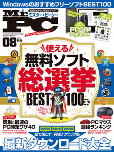 Mr.PC (ミスターピーシー) 2017年 8月号