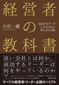 経営者の教科書