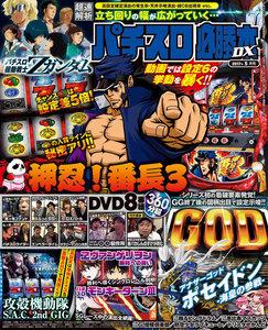 パチスロ必勝本DX2017年5月号