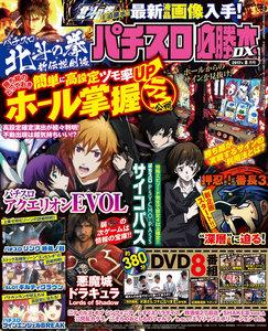 パチスロ必勝本DX2017年8月号