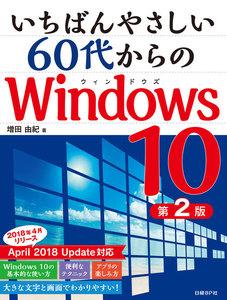 いちばんやさしい 60代からのWindows 10 第2版