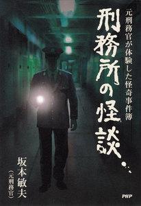 元刑務官が体験した怪奇事件簿 刑務所の怪談 電子書籍版