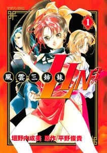 風雲三姉妹LIN3 (1) 電子書籍版