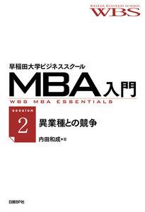 早稲田大学ビジネススクールMBA入門