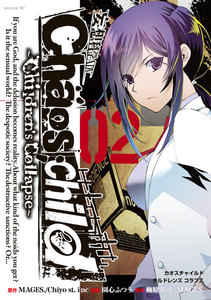 CHAOS;CHILD~Children'sCollapse~ 2巻
