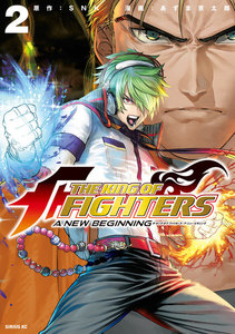 THE KING OF FIGHTERS ~A NEW BEGINNING~ 2巻