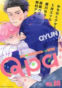 Qpa vol.88 キュン