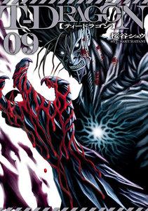 T-DRAGON (9) 電子書籍版