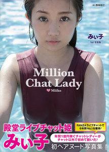 みぃ子1st初ヘアヌード写真集「Million Chat Lady」