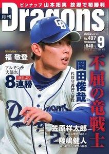 月刊 Dragons ドラゴンズ 2019年9月号