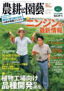 農耕と園芸 2019年9月号