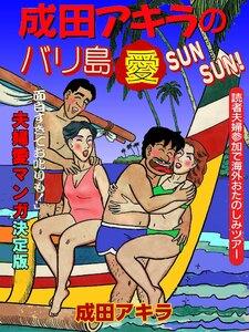 成田アキラのバリ島 愛 SUN SUN