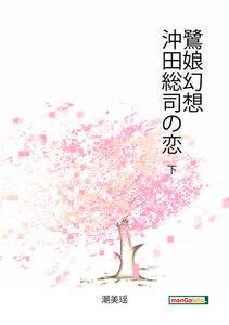 鷺娘幻想 沖田総司の恋