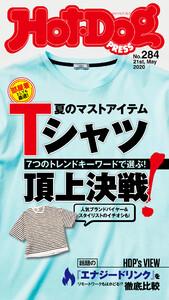 Hot-Dog PRESS no.284 夏のマストアイテム Tシャツ頂上決戦