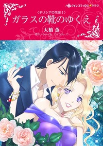 【シリーズパック】ギリシアの花嫁 セット