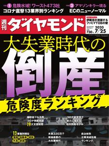 週刊ダイヤモンド 2020年7月25日号