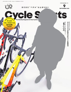 Cycle Sports(サイクルスポーツ) 2020年9月号