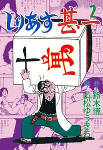 しりあす甚一 (2) 電子書籍版